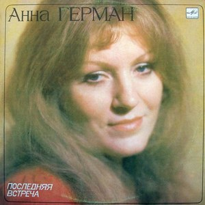 Анна Герман альбом Последняя встреча