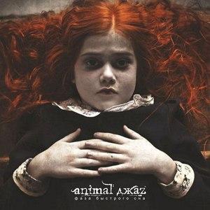 Animal ДжаZ альбом Фаза быстрого сна