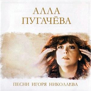 Алла Пугачёва альбом Песни Игоря Николаева