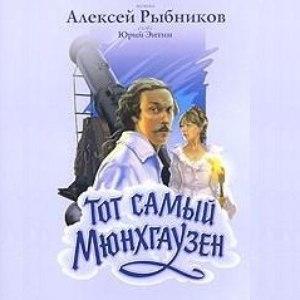 Алексей Рыбников альбом Тот самый Мюнхгаузен