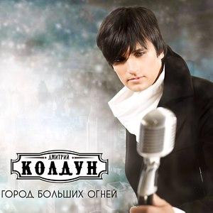Дмитрий Колдун альбом Город больших огней