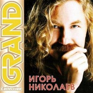 Игорь Николаев альбом Grand Collection