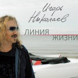 Игорь Николаев альбом Линия жизни