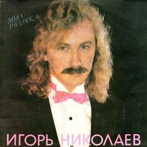 Игорь Николаев альбом Мисс Разлука