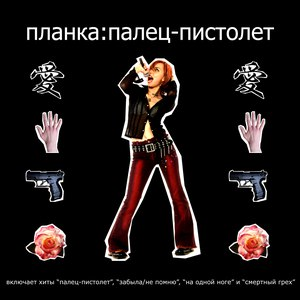 Планка альбом Палец-Пистолет