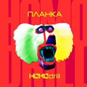 Планка альбом HOMODRILL