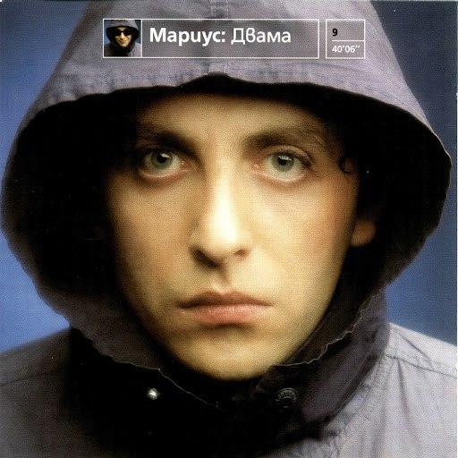 Marius альбом Dvama