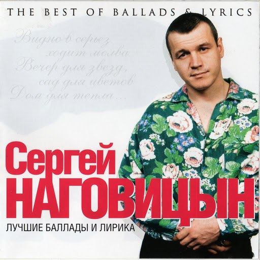 Сергей Наговицын альбом Лучшие баллады и лирика