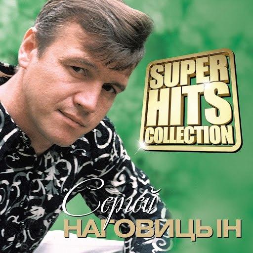 Сергей Наговицын альбом Superhits Collection