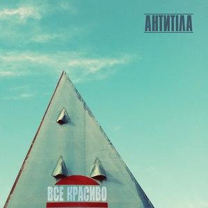 Антитіла альбом Все красиво