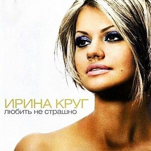 Ирина Круг альбом Любить не страшно