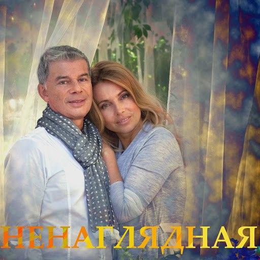 Олег газманов ненаглядная текст песни(слова).