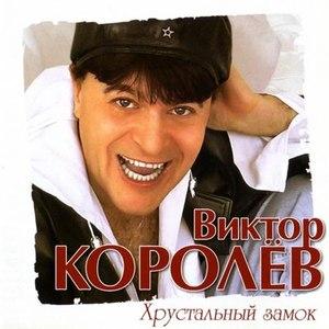 Виктор Королёв альбом Хрустальный замок