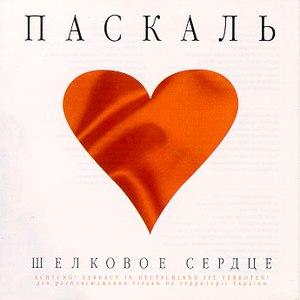 Паскаль альбом Шелковое сердце