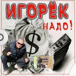 Игорёк альбом Надо!