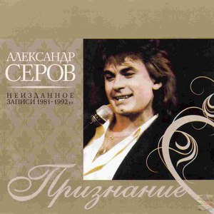 Александр Серов альбом Признание