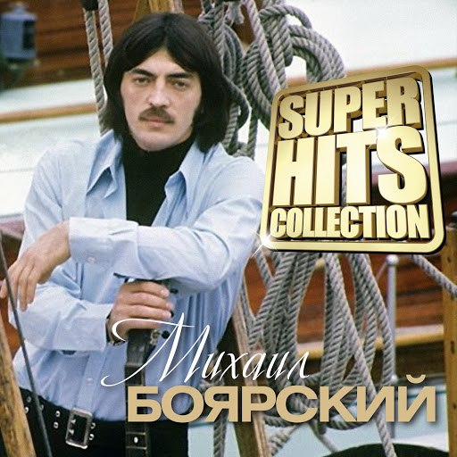 Михаил Боярский album Superhits Collection