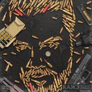 Кажэ Обойма альбом Прощай оружие