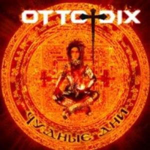 Otto Dix альбом Wonderful Days