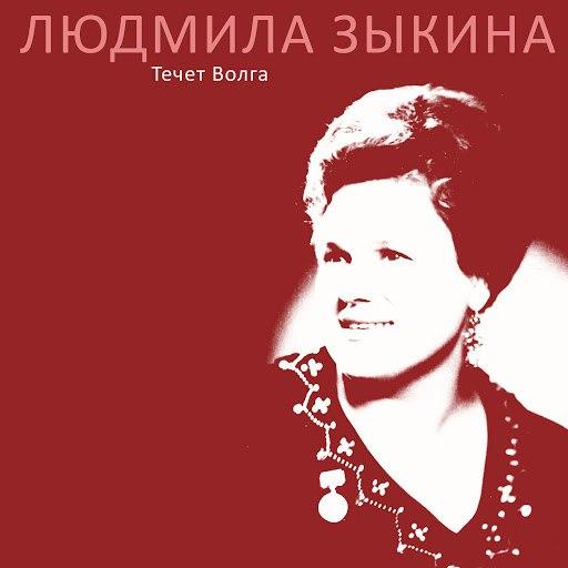 Людмила Зыкина альбом Течет Волга
