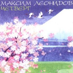 Максим Леонидов альбом Четверг