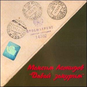 Максим Леонидов альбом Давай Закурим