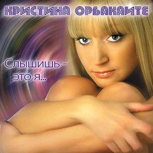 Кристина Орбакайте альбом Слышишь - Это Я...