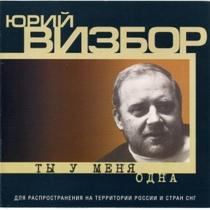 Юрий Визбор альбом Ты у меня одна