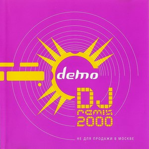Демо альбом DJ Remix 2000