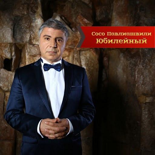Сосо Павлиашвили альбом Юбилейный
