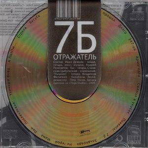 7Б альбом Отражатель
