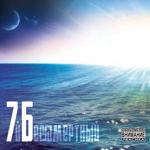 7Б альбом Бессмертный