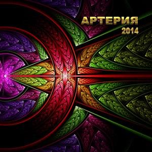 Артерия альбом 2014
