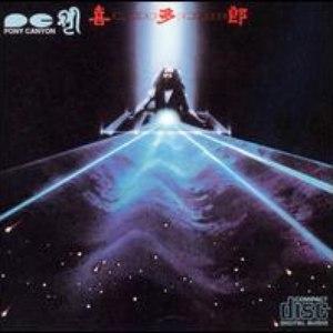 Kitaro альбом In Person Digital