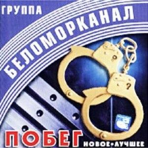 Беломорканал альбом Побег