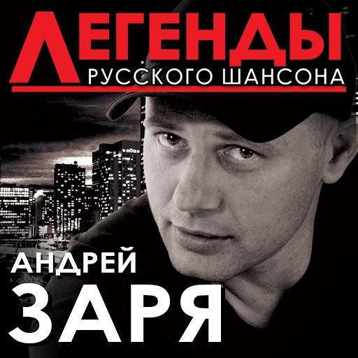 Андрей Заря альбом Легенды русского шансона