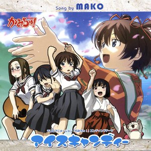 Mako альбом アイスキャンディー