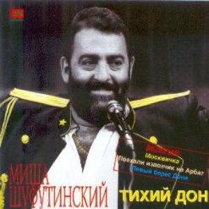 Михаил Шуфутинский альбом Тихий Дон