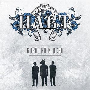 ILWT альбом Коротко и ясно