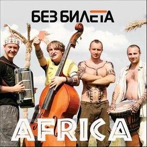 beZ bileta альбом Africa