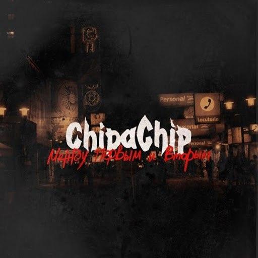 ChipaChip альбом Между первым и вторым