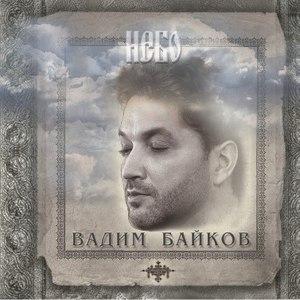 Вадим Байков альбом Небо