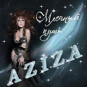 Азиза альбом Млечный путь