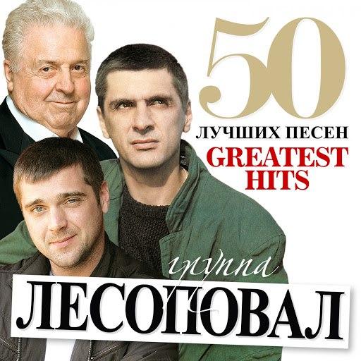 Лесоповал альбом 50 лучших песен