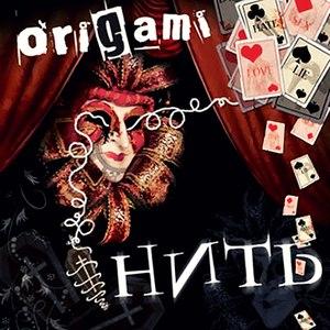 Оригами альбом Нить