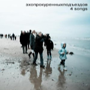 эхопрокуренныхподъездов альбом 4 songs