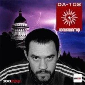 DA-108 альбом Комбинатор