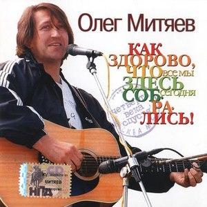 Олег Митяев альбом Как здорово, что все мы здесь сегодня собрались