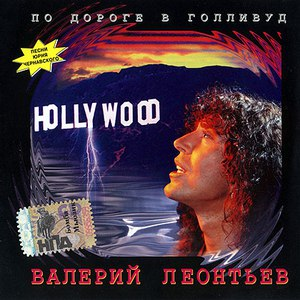 Валерий Леонтьев альбом По дороге в Голливуд