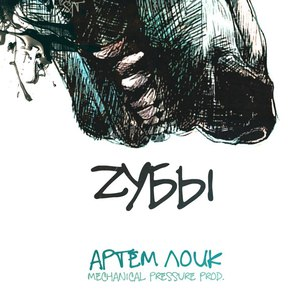 Артём Лоик альбом Zубы